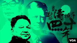 """海峡论谈(重播):美台关系纪录片《惊涛拍岸40年》:从""""不沉的航母""""到""""成功的故事"""""""