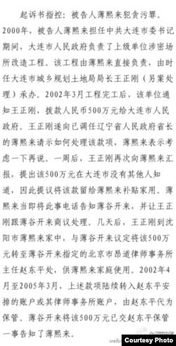 起诉书对于薄熙来贪污的指控。(照片来源:济南中院微博)