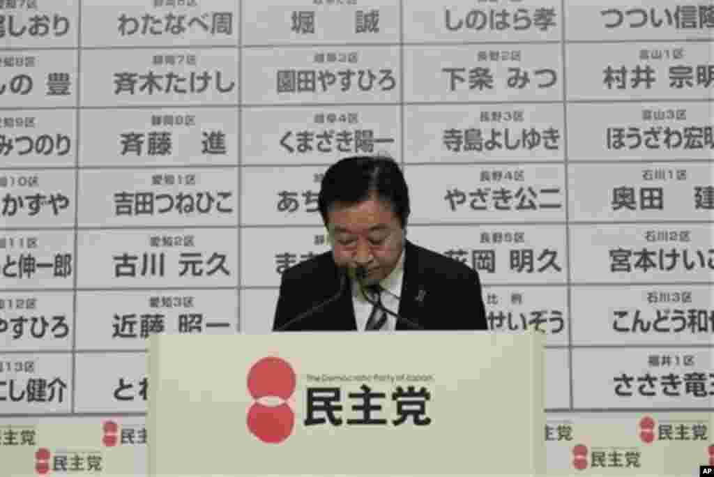Perdana Menteri Yoshihiko Noda mengakui kekalahan telak Partai Demokrasi Jepang (DPJ) dan menyatakan bertanggung jawab dengan mengundurkan diri sebagai ketua partai itu (foto, 16/12/2012).