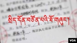 The Smuggled List of Tibetan Prisoners in Deyang Prison
