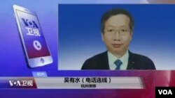 浙江碧剑律师事务所主任律师吴有水接受VOA采访