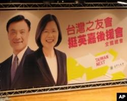 蔡英文竞选后援会大会