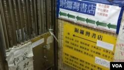 停业4个多月的香港铜锣湾书店(美国之音海彦拍摄)