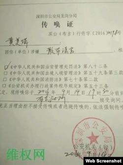 深圳网友黄美娟因转发美国之音报道遭传唤拘留(网络图片)