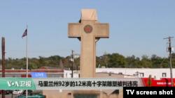 VOA连线:马里兰州92岁的12米高十字架雕塑被判违宪