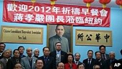 蔣孝嚴(前排左三)訪問紐約中華公所