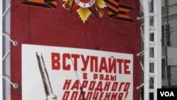 5月9日二战胜利纪念日期间莫斯科街头的宣传画(美国之音白桦拍摄)