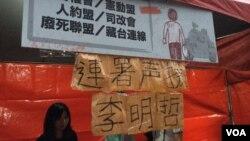 台北六四28周年纪念会现场 李明哲联署广告(美国之音记者申华 拍摄)