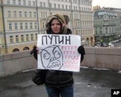 大学生纳塔莎,标语牌上写:普京,呸!呸!呸!