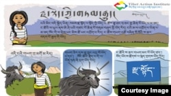 A new comic story recounts a successful campaign by Tibetans in Tibet