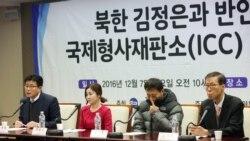 [인터뷰 오디오: 김태훈 한변 상임대표] '북한인권유린 책임자' 김정은 ICC 제소…의미와 전망