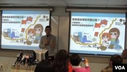 國民教育家長關注組舉辦研討會,探討國民教育元素如何滲入小學教材中 (美國之音湯惠芸)