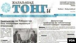 Jalol-Obodda chiqadigan o'zbek tilidagi gazeta