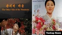 광주 국제영화제조직위원회가 상영 불허 방침을 통보한 북한 영화 두 편. '산너머 마을'과 '꽃파는 처녀'.