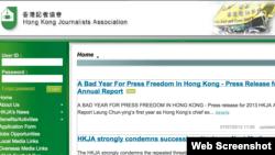 香港记者协会官方网站截图
