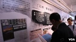 香港支聯會展出英、美、加六四解密檔案 (美國之音湯惠芸拍攝)