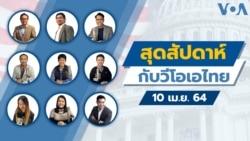 คุยข่าวสุดสัปดาห์กับ VOA Thai ประจำวันเสาร์ 10 เมษายน 2564