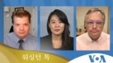"""[워싱턴 톡] """"북한 '탄도미사일' 발사...도발 본격화?"""""""