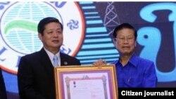 ທ່ານສົມບູນ ມະໂນລົມ ປະທານລັດວິສາຫະກິດ ຖືຮຸ້ນລາວ (Laos Holding StateEnterprise) ແລະ ທ່ານສົມສະຫວາດ ເລັ່ງສະຫວັດ ຮອງນາຍົກລັດຖະມົນຕີ ຜູ້ຊີ້ນຳຂົງເຂດເສດຖະກິດ ການຜະລິດ ແລະ ຈະລາຈອນ ສະເຫຼີມສະຫຼອງ ການສ້າງຕັ້ງລັດວິສາຫະກິດ ຖືຮຸ້ນລາວ ຄົບຮອບ 10 ປີ.