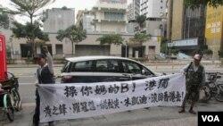 统派团体抗议黄之锋等人访台(美国之音张永泰拍摄)