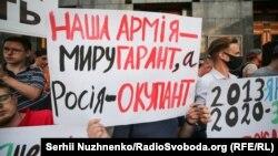 Акция у офиса Администрации президента Украины 27 июля 2020. Киев