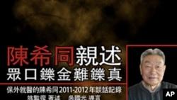 原北京市長陳希同出版的新書親述六四事件