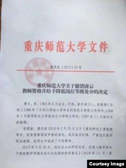 网上流传的重庆师范大学于2019年3月20日发出对副教授唐云撤销教师资格并降低岗位等级处分的红头文件(社媒图片)