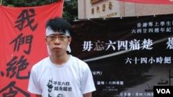 香港學聯秘書長陳樹暉表示,透過絕食反思六四並扣連香港目前推動的佔領中環運動(美國之音湯惠芸)