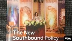 戰略與國際研究中心台灣新南向政策報告( 美國之音鍾辰芳拍攝)