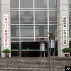 重庆市第一中级法院