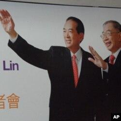 宋楚瑜与林瑞雄的竞选海报
