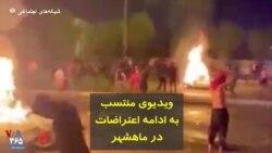 ویدیوی منتسب به ادامه اعتراضات در ماهشهر