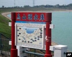 台湾乌山头水库
