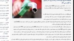 تبعات تورمی افزایش نرخ دلار در ایران