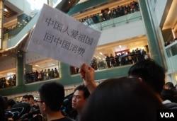 近兩個月來香港本土派團體多次發起反水貨客的光復行動。(美國之音 湯惠芸攝)