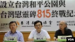 2016年8月15日,台湾教授协会召开记者会,呼吁设立台湾和平公园和台湾慰灵碑。右一为会长张信堂,中间为国立政治大学台湾史教授薛化元。(美国之音林枫拍摄)