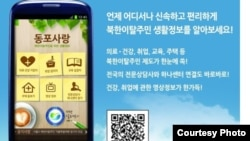 [안녕하세요. 서울입니다] 탈북자 정착지원 앱 '동포사랑'