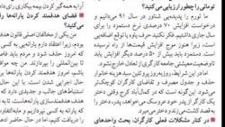افزایش بحران کار در ایران