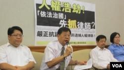 台湾人权及律师团体召开记者会声援中国维权律师(美国之音张永泰拍摄)