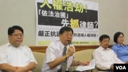 台灣人權及律師團體召開記者會聲援中國維權律師(美國之音張永泰拍攝)