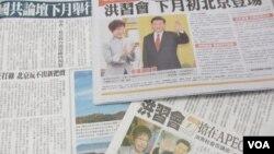 台湾媒体报道洪习会将于11月1号举行