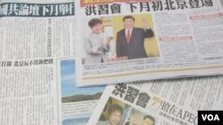 台灣媒體報道洪習會將於11月1號舉行。
