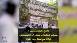 تجمع بازنشستگان و مستمریبگیران صندوق بازنشستگی فولاد خوزستان در اهواز