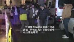 伊斯坦布尔夜总会枪击案嫌犯被逮捕