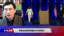 时事大家谈:拜登会延续特朗普的对华政策吗?