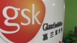 美学者:跨国公司谨防中国反腐暗礁