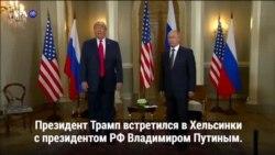 Новости США за 60 секунд. 16 июля 2018 года