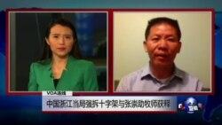 VOA连线(傅希秋):中国浙江当局强拆十字架与张崇助牧师获释