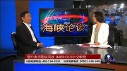 VOA卫视(2016年8月14日 第二小时节目 海峡论谈 完整版)