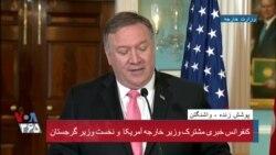 نسخه کامل کنفرانس خبری وزیر خارجه آمریکا و نخست وزیر گرجستان